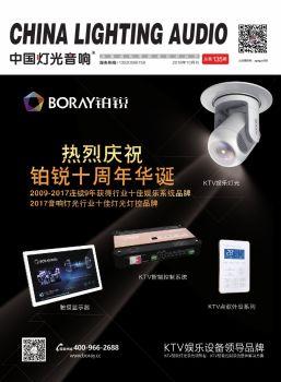 《中国灯光音响》杂志10月刊,3D电子期刊报刊阅读发布