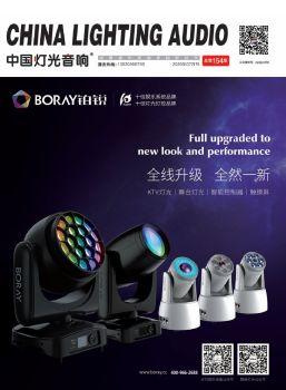 中国灯光音响2020年7月刊,在线电子画册,期刊阅读发布