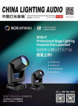 中国灯光音响2019年2-3月刊 电子书制作平台