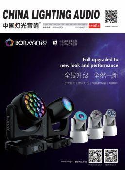 中国灯光音响2020年6月刊 电子书制作软件