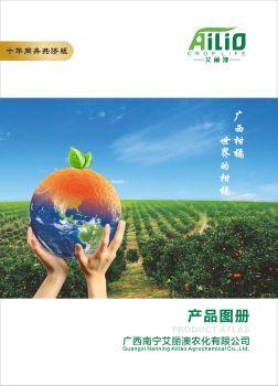 廣西艾麗澳十年同舟共濟版產品圖冊,電子書免費制作 免費閱讀
