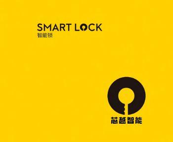 2019芯悦智能锁电子画册 电子书制作平台