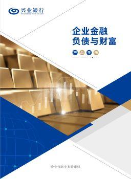 企業金融手冊,在線電子雜志,期刊,報刊
