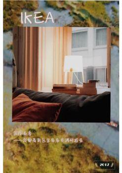 xkx国际商务宜家报告电子画册