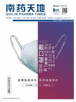 2020年3月《南藥天地》總60期,電子期刊,電子書閱讀發布