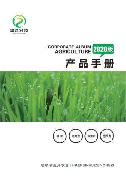 惠澤農資2020年產品電子手冊
