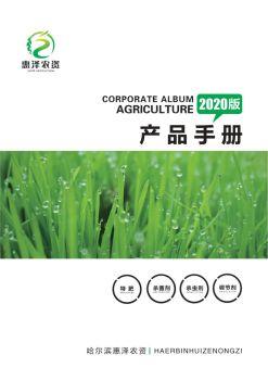 哈爾濱惠澤農資2020年產品電子手冊