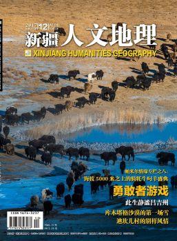 《新疆人文地理》2017年12月刊