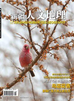 新疆人文地理2018年1月刊
