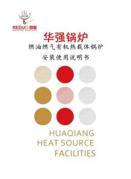 华强热源设备燃油燃气有机热载体锅炉安装使用说明书电子画册