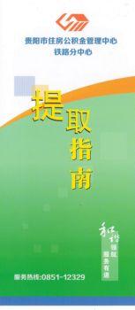 贵阳市住房公积金管理中心提取指南电子宣传册