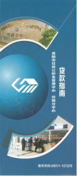 贵阳市住房公积金管理中心贷款指南电子杂志