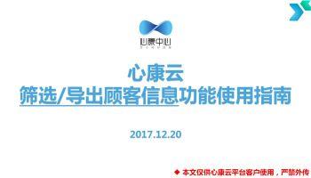 心康云筛选及导出顾客信息功能使用指南宣传画册