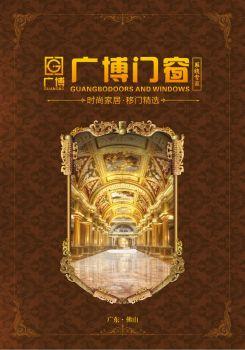 广博门窗电子画册