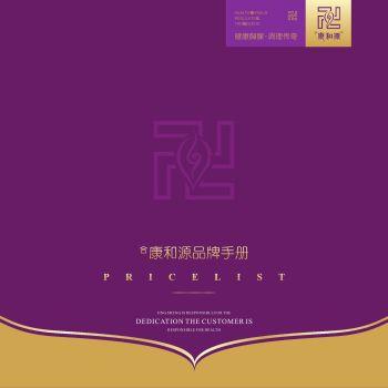 合康和源品牌手册