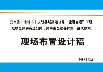 """云南省(曲靖市)决战县域高速公路""""能通全通""""工程现场布置设计图电子刊物"""