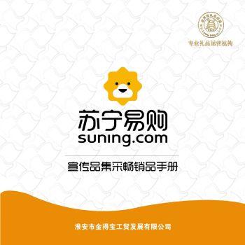 苏宁易购电子宣传册