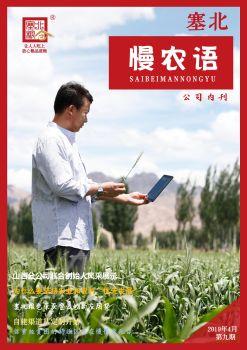 塞北慢农语 第9期,电子书免费制作 免费阅读