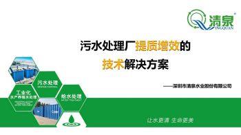 污水处理厂提质增效的技术解决方案电子杂志