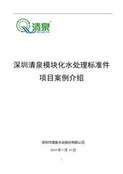 深圳清泉模块化水处理装备项目案例介绍电子画册