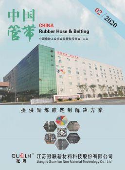 2020第2期《中國管帶》,翻頁電子畫冊刊物閱讀發布