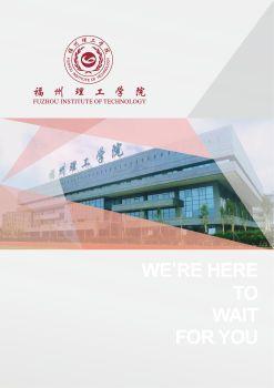 福州理工學院2021年招生畫冊 電子書制作軟件