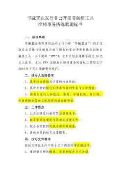 华融置业发行PPN律师事务所选聘邀标书电子画册