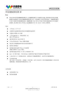 单键单通道感应触摸触控:VKD233D8 原厂直销电子宣传册