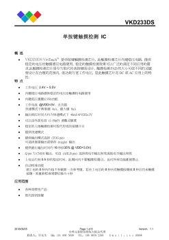 永嘉推出【入耳检测+单按键触摸感应+调节音量切换歌曲电子宣传册