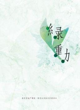 《绿动》新希望地产精致·绿色生活体系价值读本电子宣传册