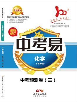 考前冲刺 | 2017年广东省初中毕业生学业考试化学预测卷(三)