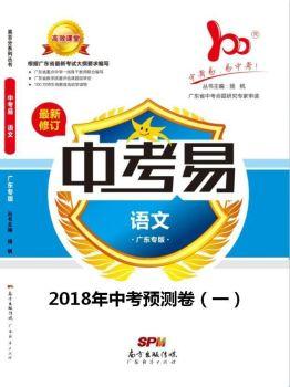 重磅分享!2018年广东中考语文模拟预测卷(一)电子书