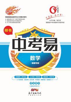2020福建中考易数学(学用电子书)