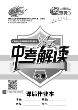 2020《中考解读·物理(广东专版)》作业本电子书