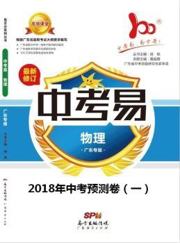 重磅分享!2018年广东中考物理模拟预测卷(一)电子书