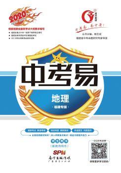 2020《中考易·地理(福建专版)》 电子书制作平台