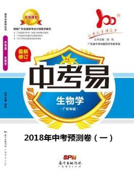 重磅!2018年广东中考生物模拟预测卷(一)电子书