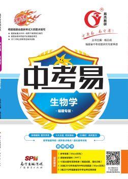 2019《中考易·生物学》(福建专版)正文