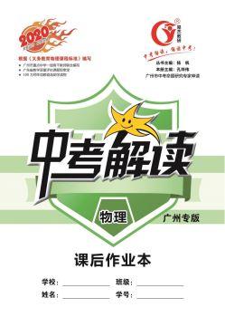 2020《中考解读·物理(广州专版)》作业本电子书