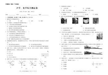 2020《中考解读·物理(广州专版)》单元测试卷电子书