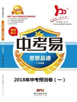 重磅分享!2018年广东中考思想品德模拟预测卷(一)电子书