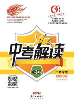 2020《中考解读·物理(广州专版)》正文电子书