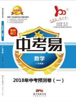 重磅分享!2018年广东中考数学模拟预测卷(一)电子书