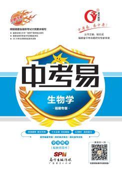 2020年《中考易·生物(福建專版)》-樣書,數字書籍書刊閱讀發布