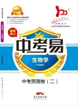 干货分享 | 2017年广东省初中毕业生学业考试生物预测卷(二)