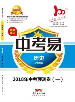 重磅!2018年广东中考历史模拟预测卷(一)电子书