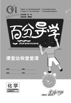 2019《百分导学》九年级·全一册 堂堂清 电子书制作软件