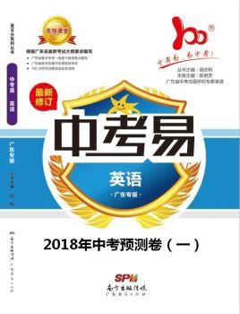 重磅分享!2018年广东中考英语模拟预测卷(一)电子书