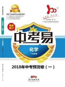 重磅分享!2018年广东中考化学模拟预测卷(一)电子书