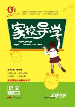 《家校导学·语文》六上电子书 电子书制作平台